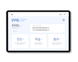 EYAS version 2.0 main screen