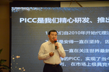 Ande® PICC New Product Launch Conference