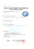 Somnics GMP certificate 頁面 1