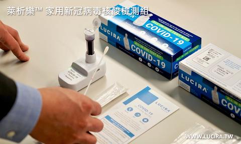 圖一 萊析樂™家用新冠病毒核酸檢測組