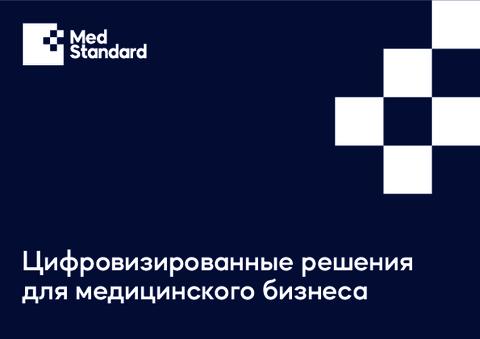 Medstandard RUS