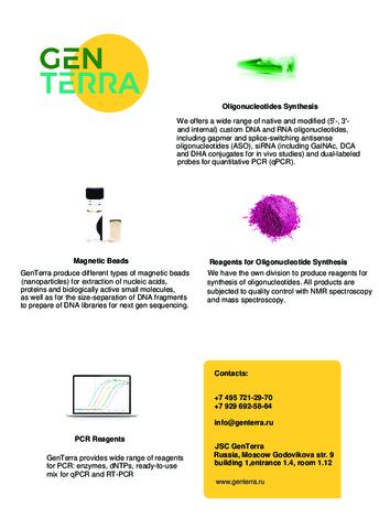 гентерра.pdf